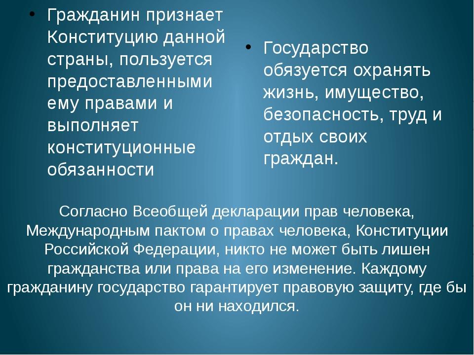Согласно Всеобщей декларации прав человека, Международным пактом о правах чел...
