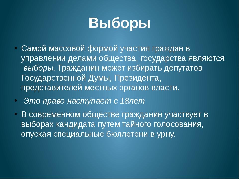 Выборы Самой массовой формой участия граждан в управлении делами общества, го...