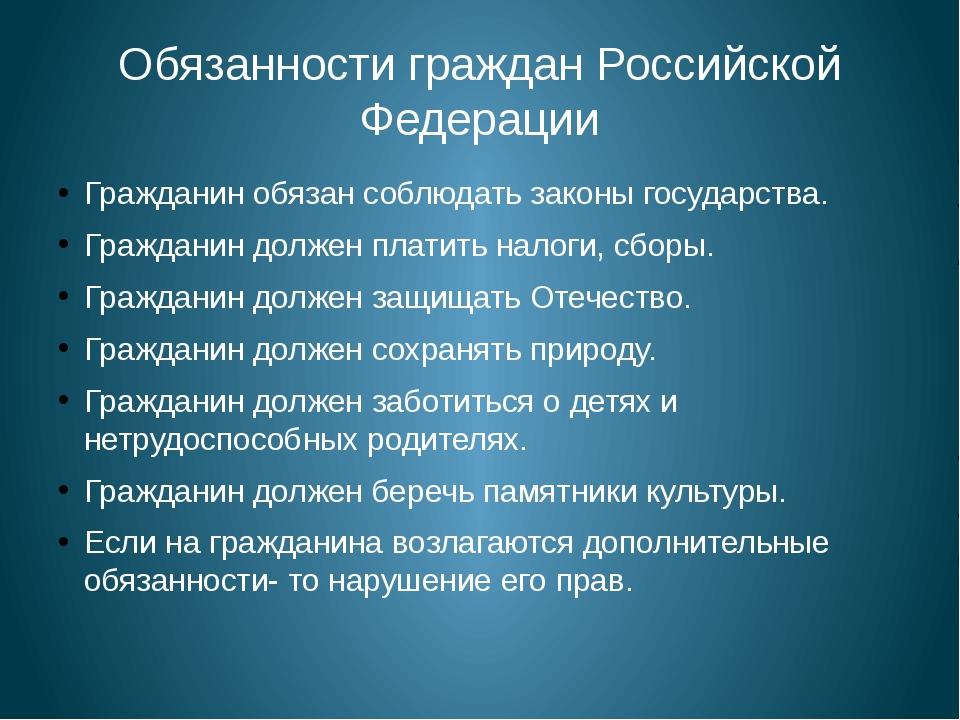 Обязанности граждан Российской Федерации Гражданин обязан соблюдать законы го...
