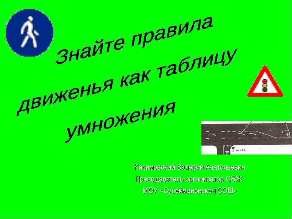 Касимовский Валерий Анатольевич Преподаватель организатор ОБЖ МОУ «Сулейманов...