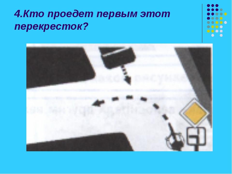 4.Кто проедет первым этот перекресток?