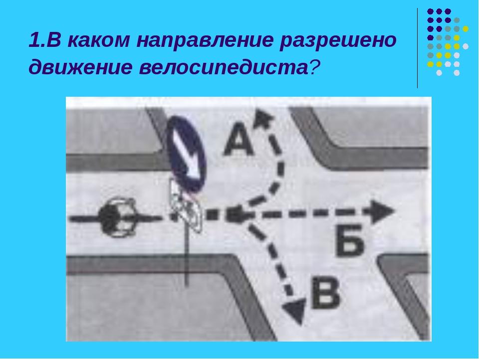 1.В каком направление разрешено движение велосипедиста?
