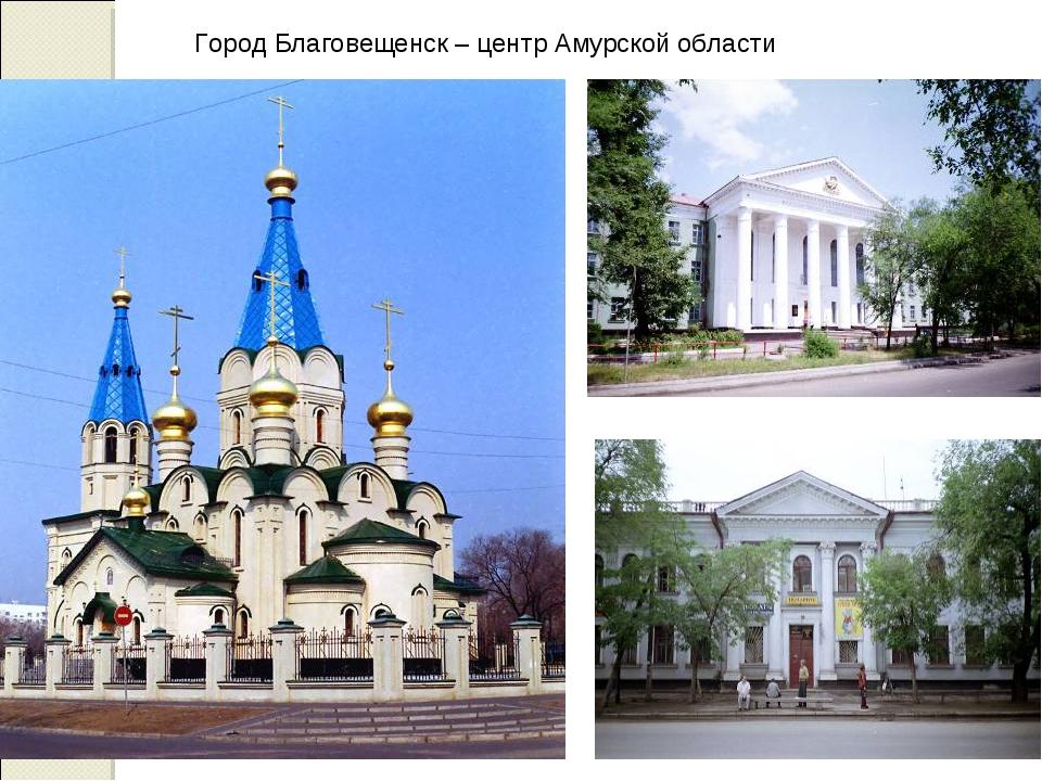 Город Благовещенск – центр Амурской области