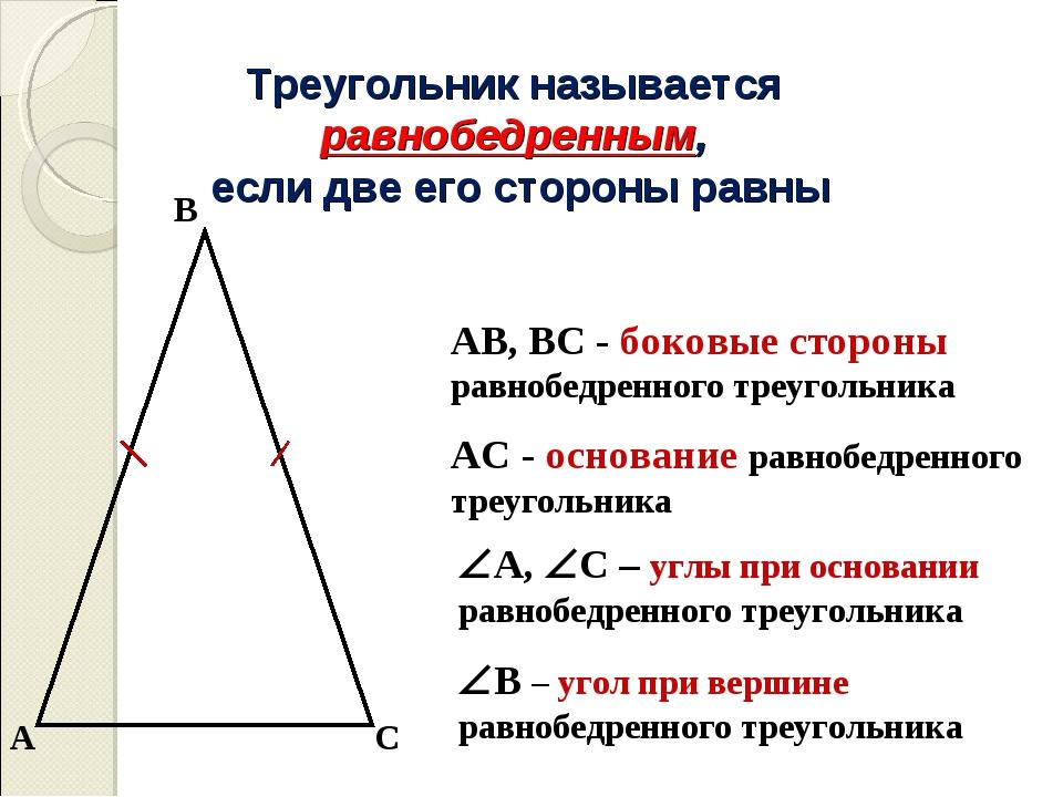 Треугольник называется равнобедренным, если две его стороны равны А С В АВ, В...