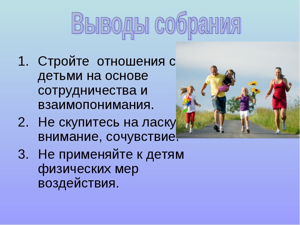 Стройте отношения с детьми на основе сотрудничества и взаимопонимания. Не ск...