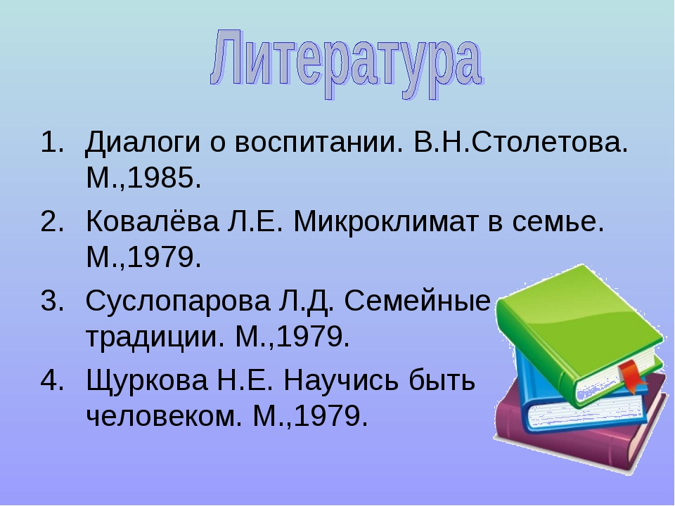 Диалоги о воспитании. В.Н.Столетова. М.,1985. Ковалёва Л.Е. Микроклимат в се...