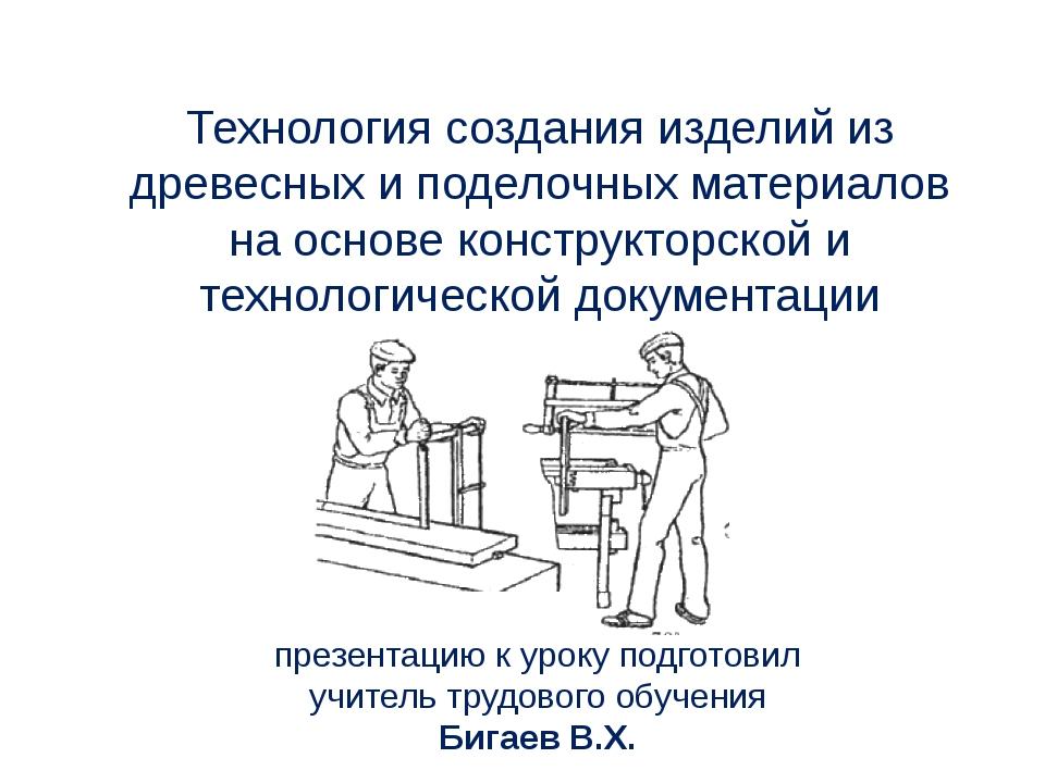 Технология создания изделий из древесных и поделочных материалов на основе ко...