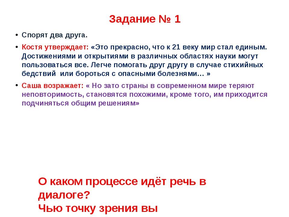 Задание № 1 Спорят два друга. Костя утверждает: «Это прекрасно, что к 21 веку...