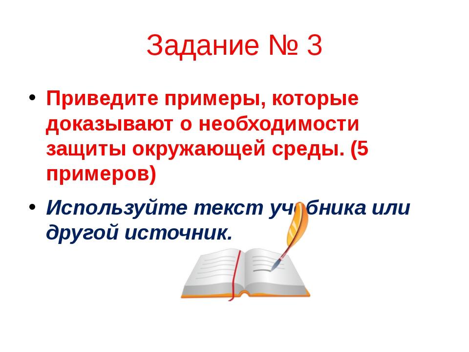 Задание № 3 Приведите примеры, которые доказывают о необходимости защиты окру...