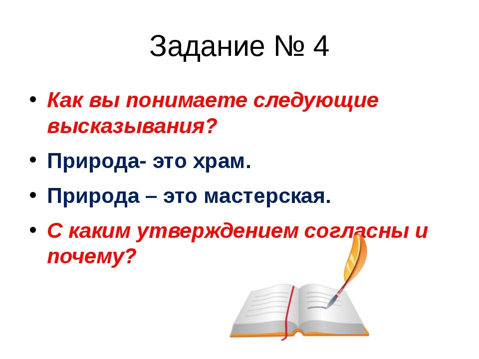 Задание № 4 Как вы понимаете следующие высказывания? Природа- это храм. Приро...