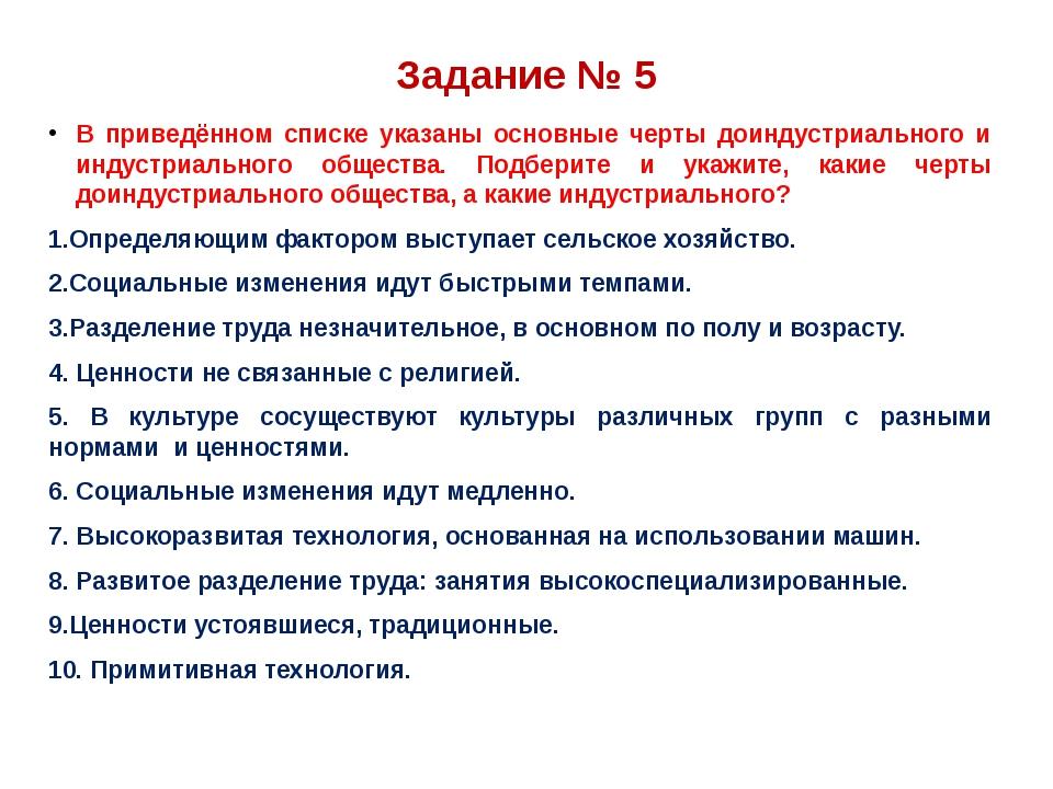 Задание № 5 В приведённом списке указаны основные черты доиндустриального и и...