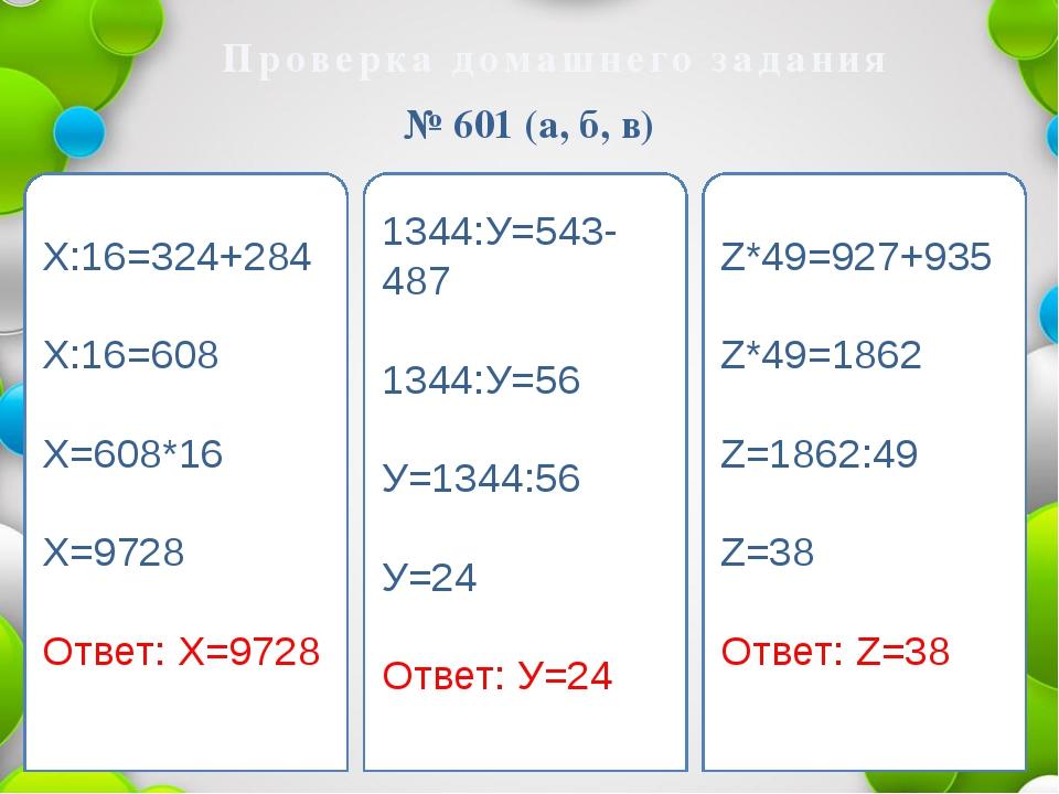 Проверка домашнего задания Х:16=324+284 Х:16=608 Х=608*16 Х=9728 Ответ: Х=972...