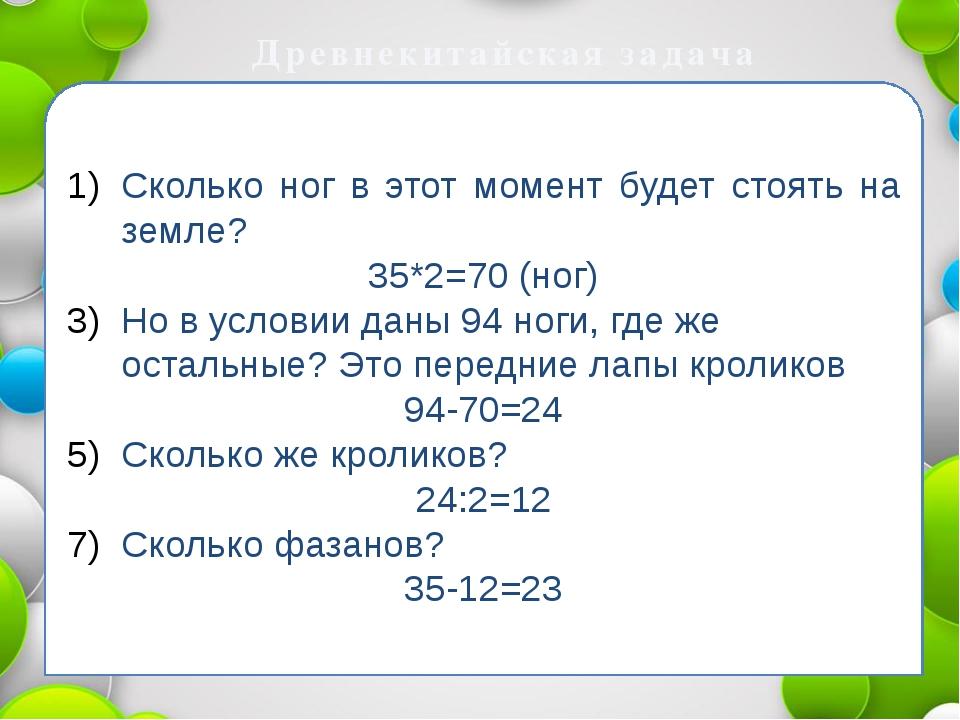 Древнекитайская задача Сколько ног в этот момент будет стоять на земле? 35*2=...