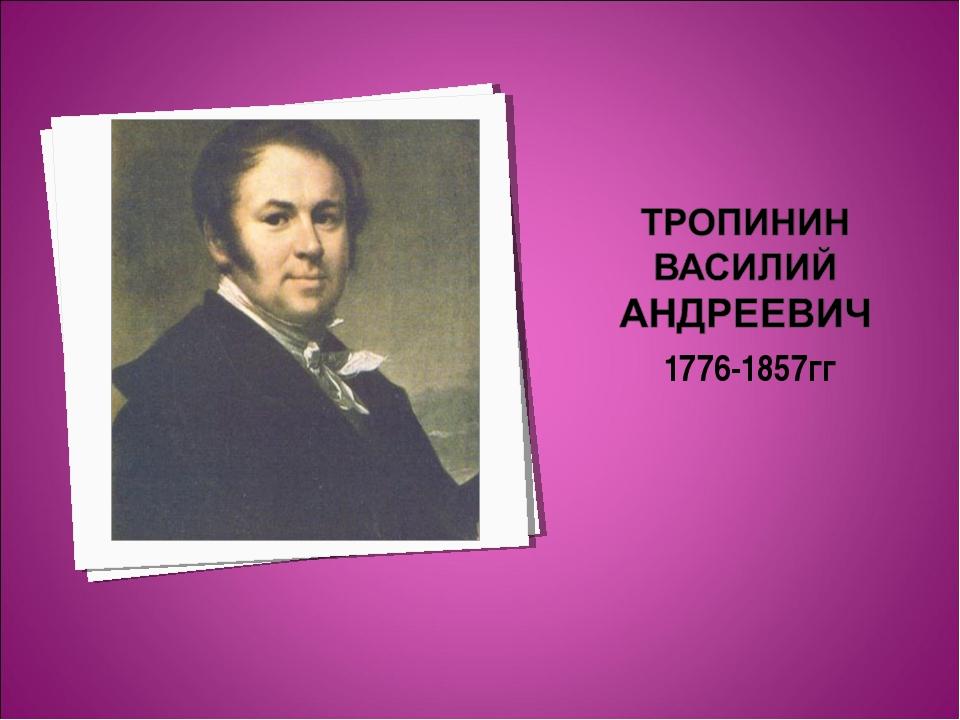 1776-1857гг