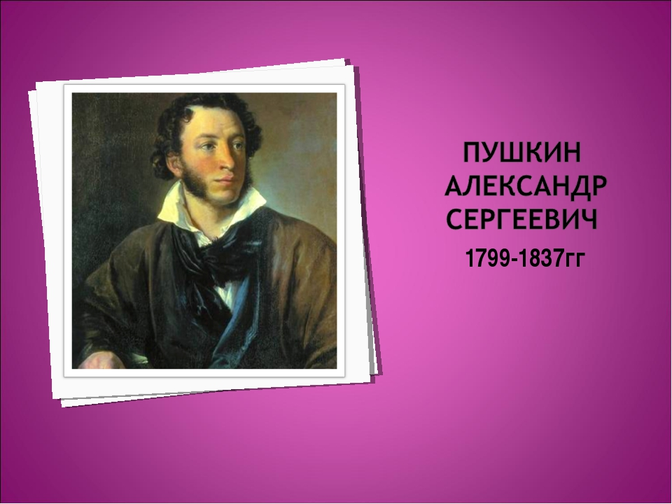 1799-1837гг