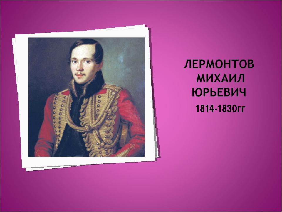 1814-1830гг