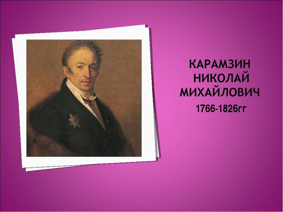 1766-1826гг