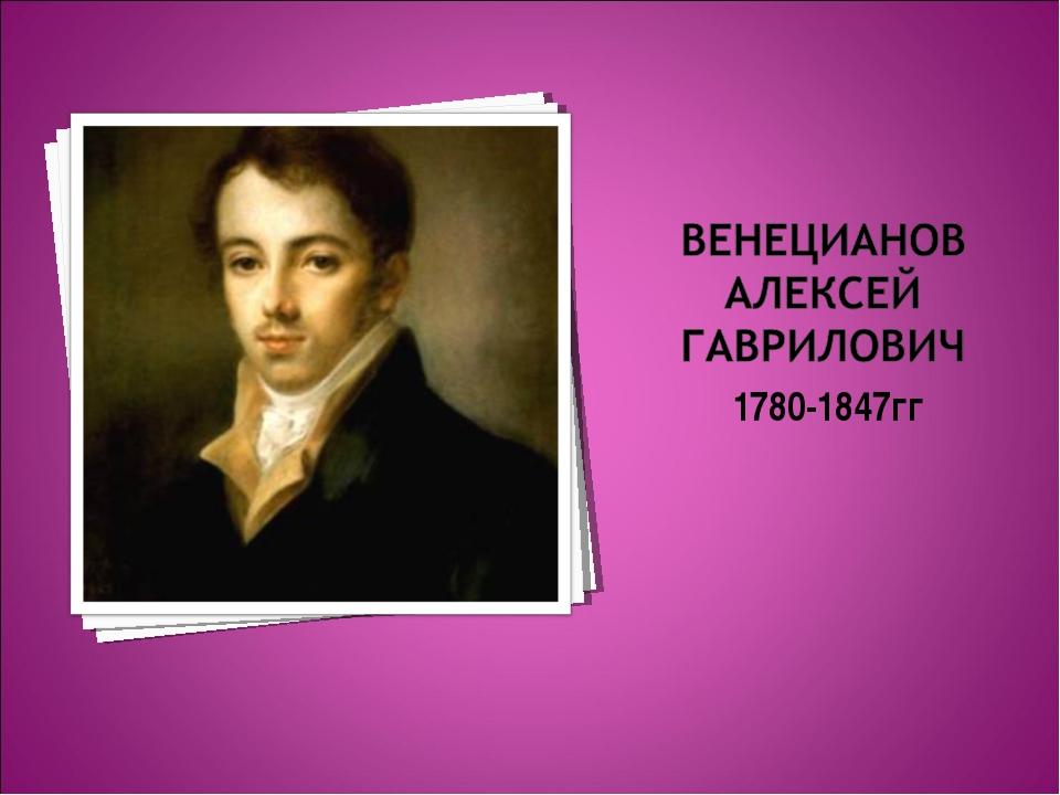 1780-1847гг