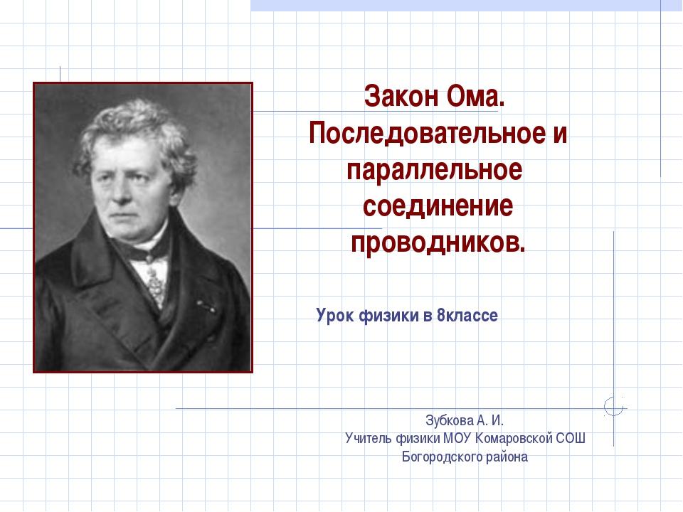 Закон Ома. Последовательное и параллельное соединение проводников. Урок физик...