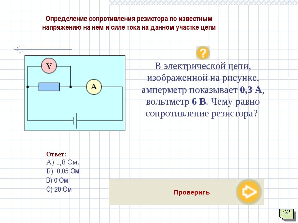 В электрической цепи, изображенной на рисунке, амперметр показывает 0,3А, во...
