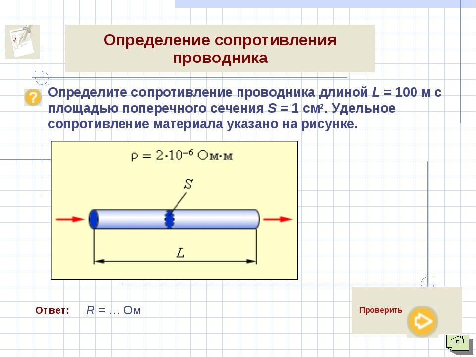 Определите сопротивление проводника длиной L=100м с площадью поперечного с...
