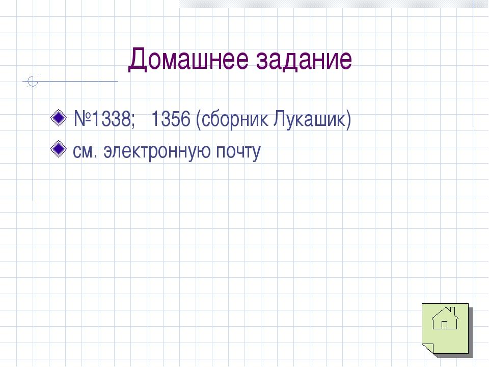Домашнее задание №1338; 1356 (сборник Лукашик) см. электронную почту