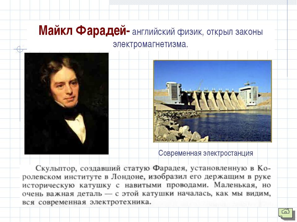 Майкл Фарадей- английский физик, открыл законы электромагнетизма. Современная...