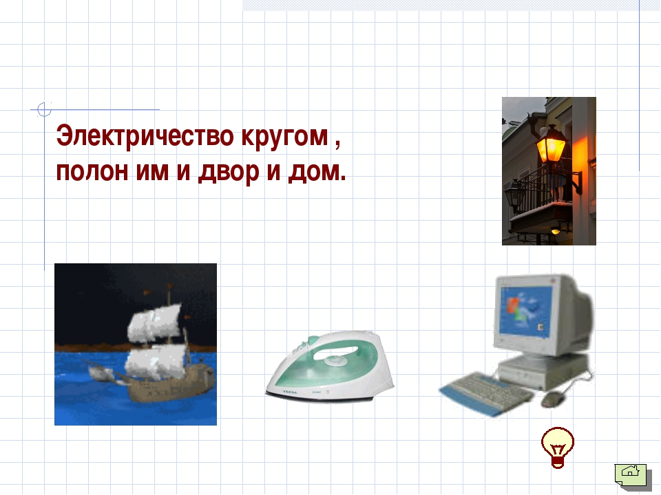 Электричество кругом , полон им и двор и дом.