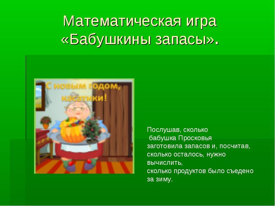 Математическая игра «Бабушкины запасы». Послушав, сколько бабушка Просковья з...