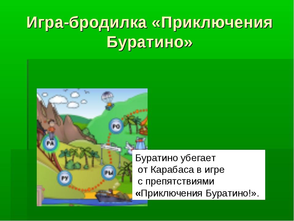 Игра-бродилка «Приключения Буратино» Буратино убегает от Карабаса в игре с пр...