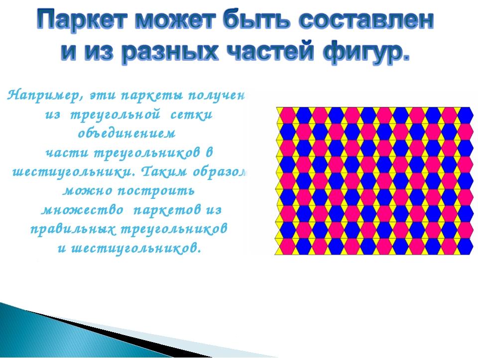 Например, эти паркеты получены из треугольной сетки объединением части треуго...