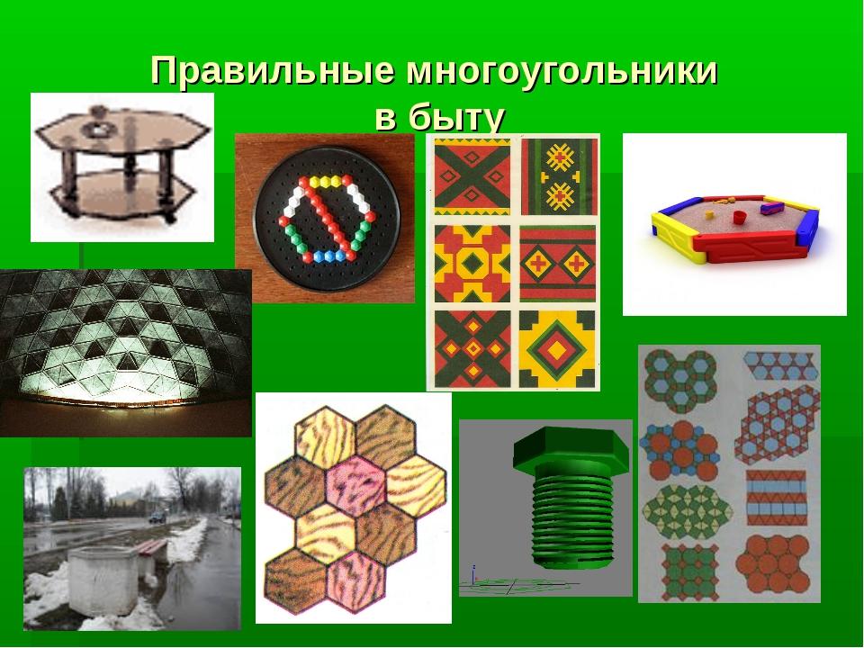 Правильные многоугольники в быту