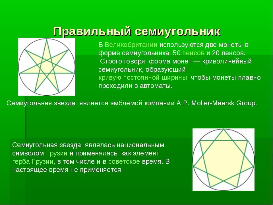 Правильный семиугольник Семиугольная звезда являлась национальным символом Гр...