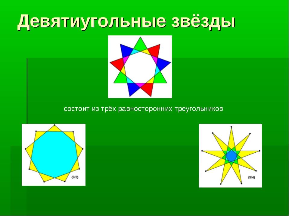Девятиугольные звёзды состоит из трёх равносторонних треугольников