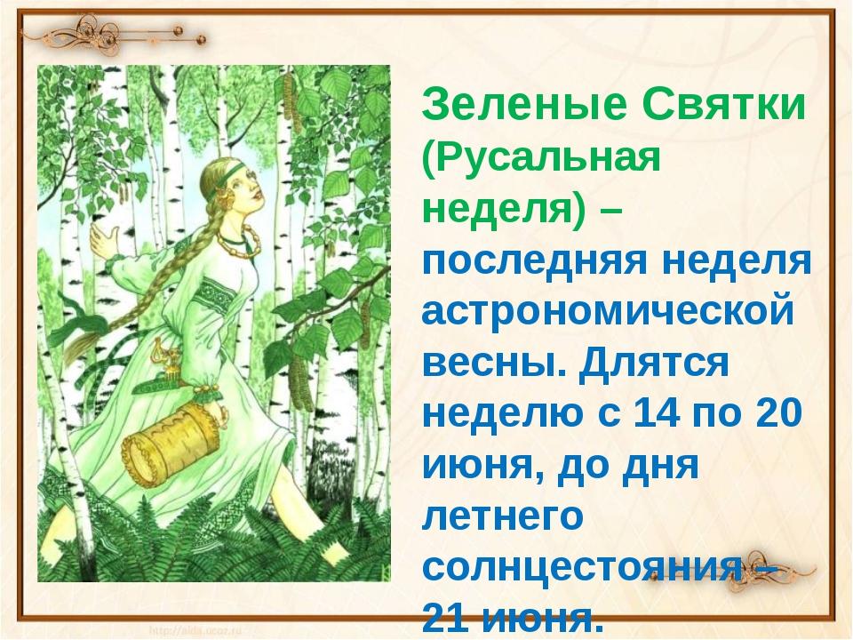 Зеленые Святки (Русальная неделя) – последняя неделя астрономической весны. Д...