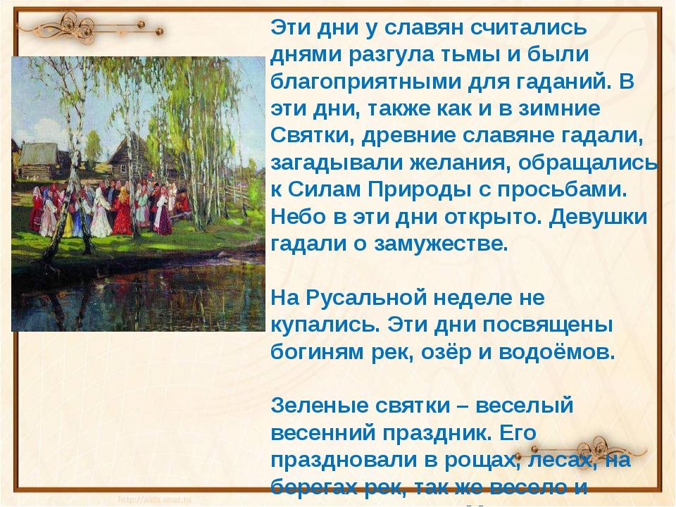 Эти дни у славян считались днями разгула тьмы и были благоприятными для гадан...