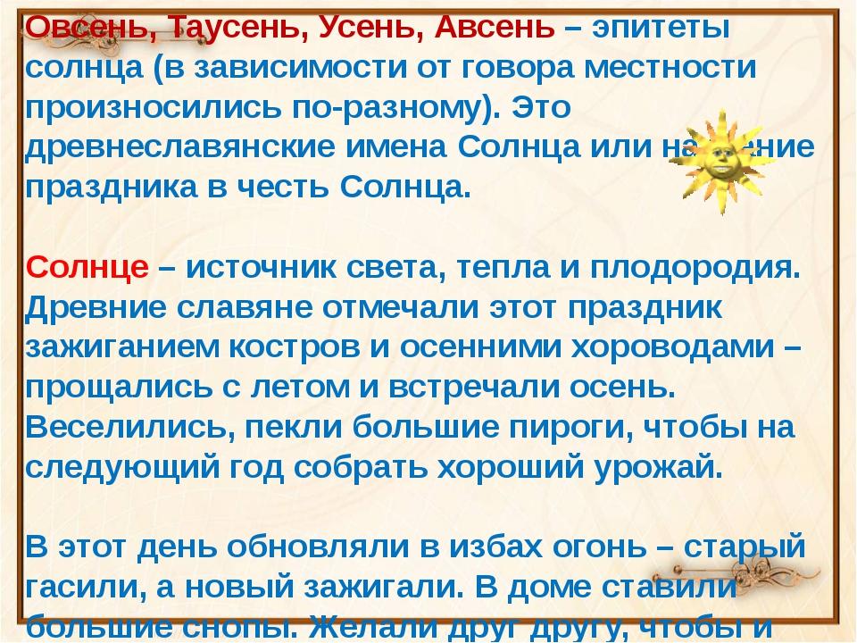Овсень, Таусень, Усень, Авсень – эпитеты солнца (в зависимости от говора мест...