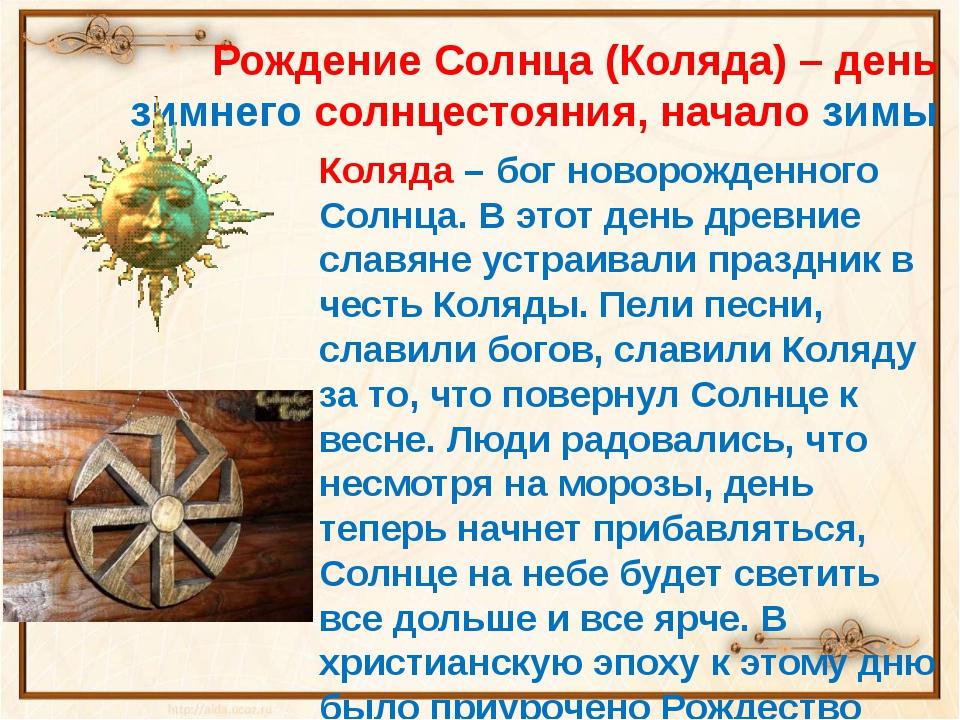 Рождение Солнца (Коляда) – день зимнего солнцестояния, начало зимы Коляда – б...