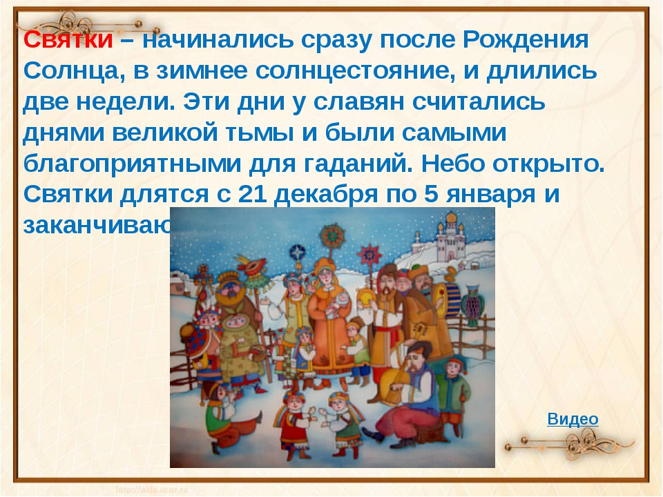 Святки – начинались сразу после Рождения Солнца, в зимнее солнцестояние, и дл...