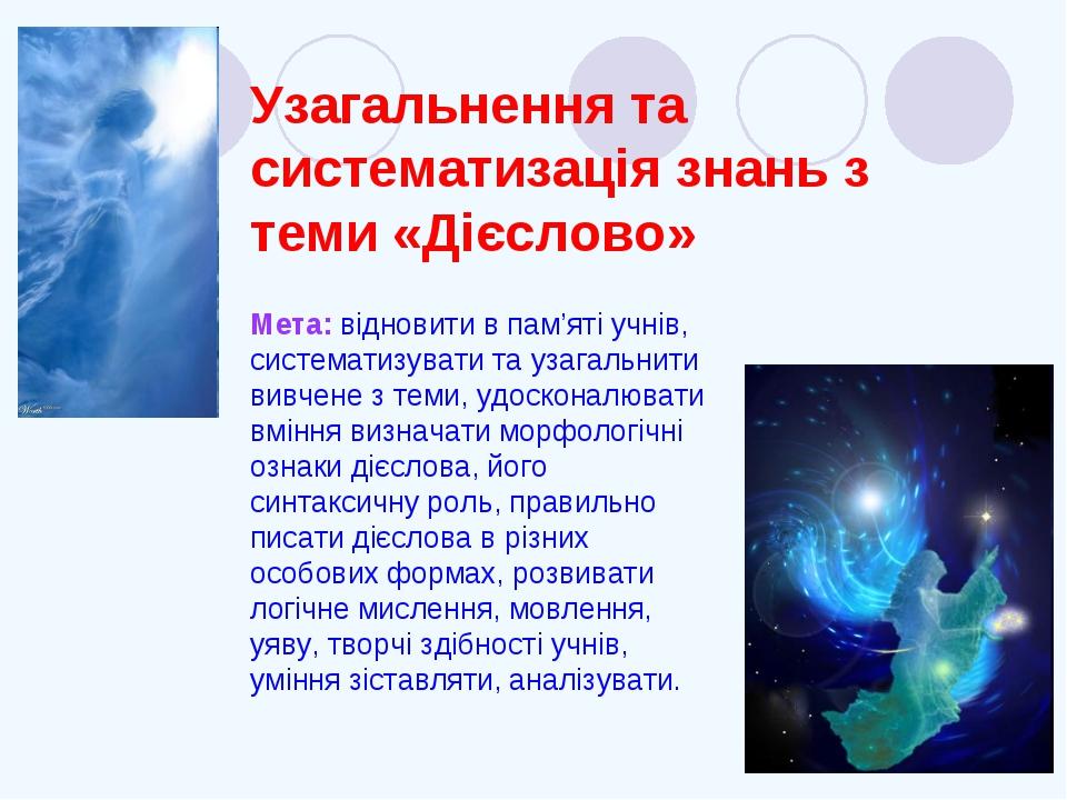 Узагальнення та систематизація знань з теми «Дієслово» Мета: відновити в пам'...