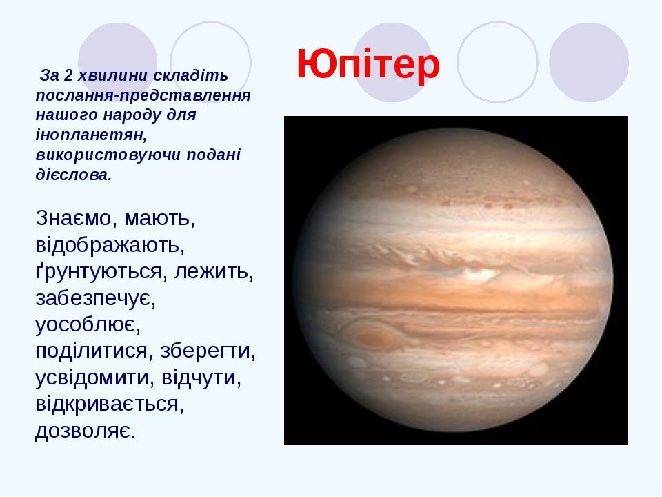 Юпітер За 2 хвилини складіть послання-представлення нашого народу для іноплан...