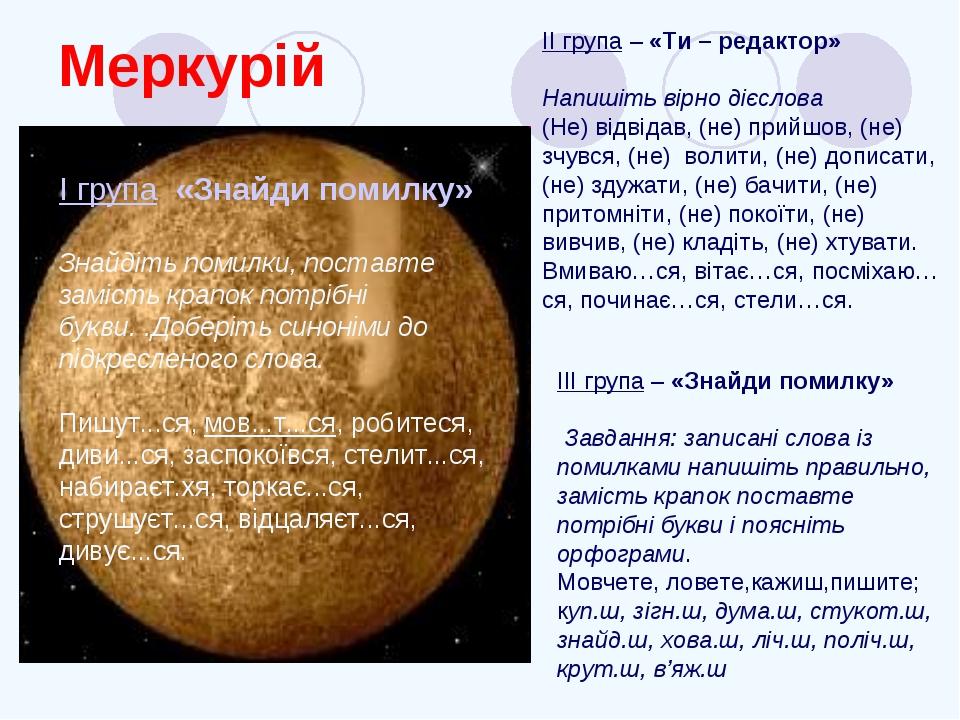 Меркурій І група «Знайди помилку» Знайдіть помилки, поставте замість крапок п...