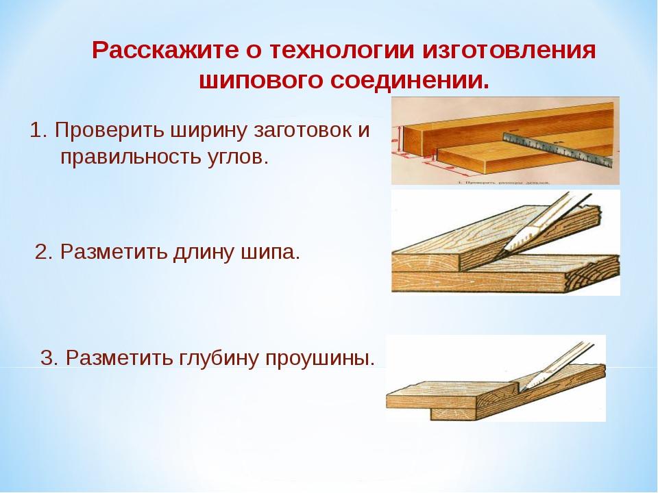 Расскажите о технологии изготовления шипового соединении.