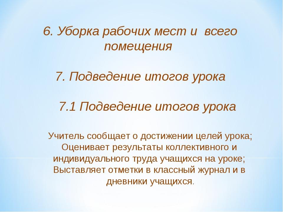 6. Уборка рабочих мест и всего помещения 7. Подведение итогов урока 7.1 Подве...