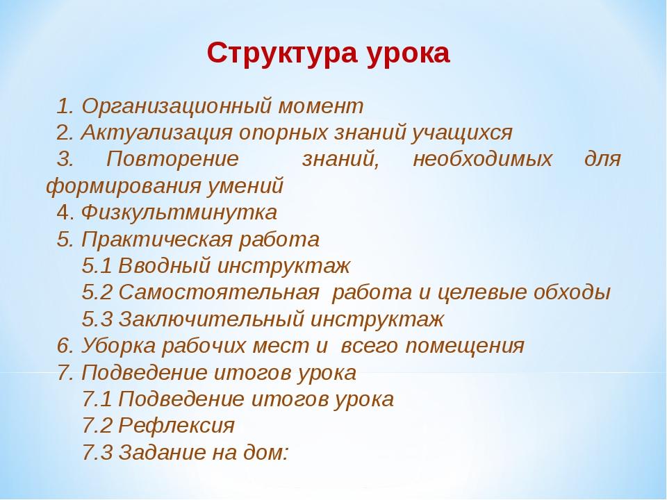 Структура урока 1. Организационный момент 2. Актуализация опорных знаний учащ...