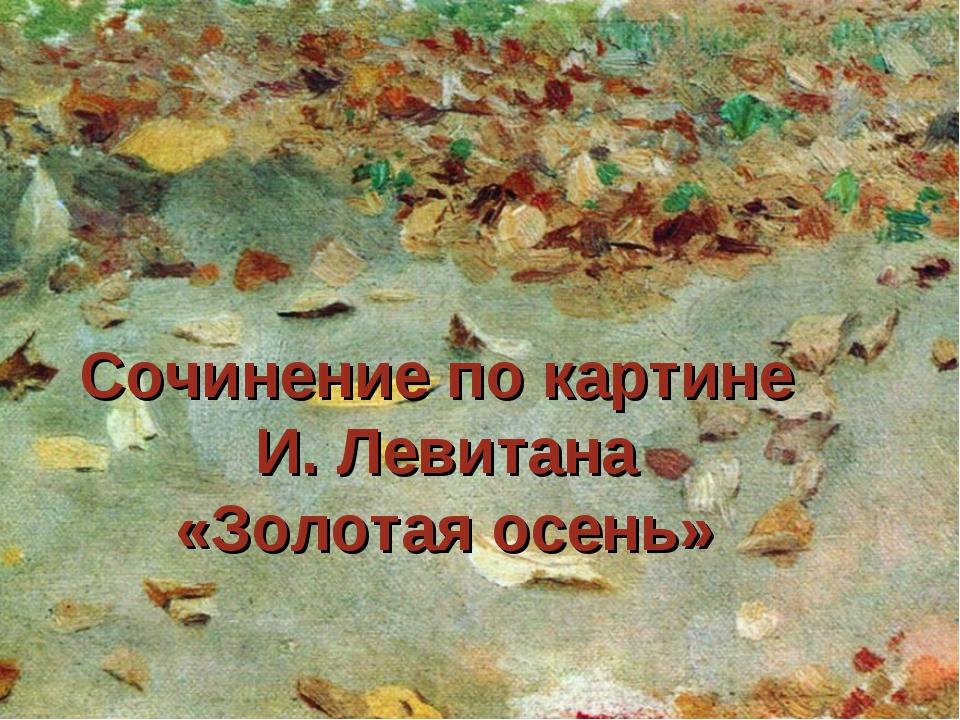 Сочинение по картине И. Левитана «Золотая осень»