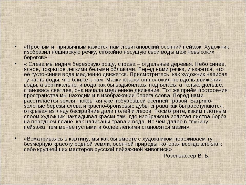 «Простым и привычным кажется нам левитановский осенний пейзаж. Художник изобр...