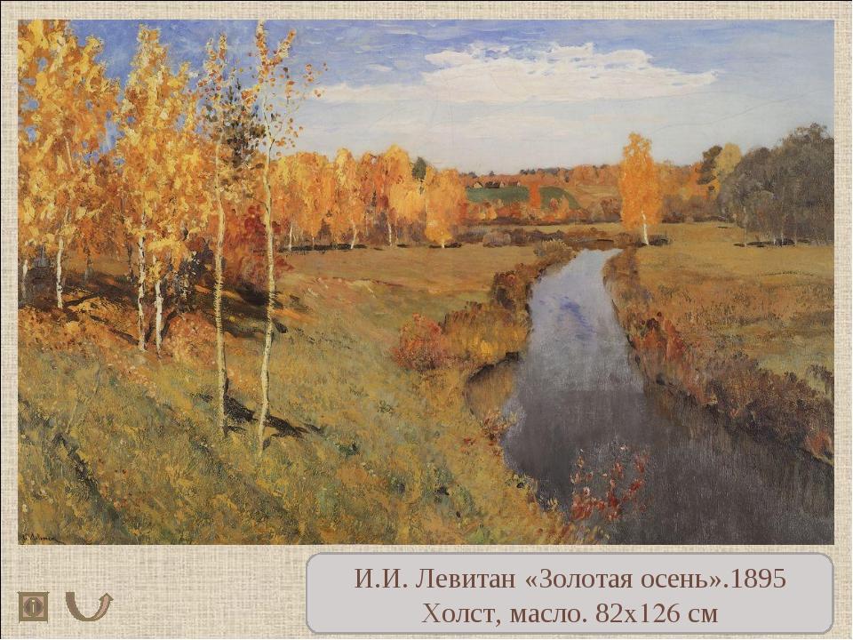 И.И. Левитан «Золотая осень».1895 Холст, масло. 82x126 см