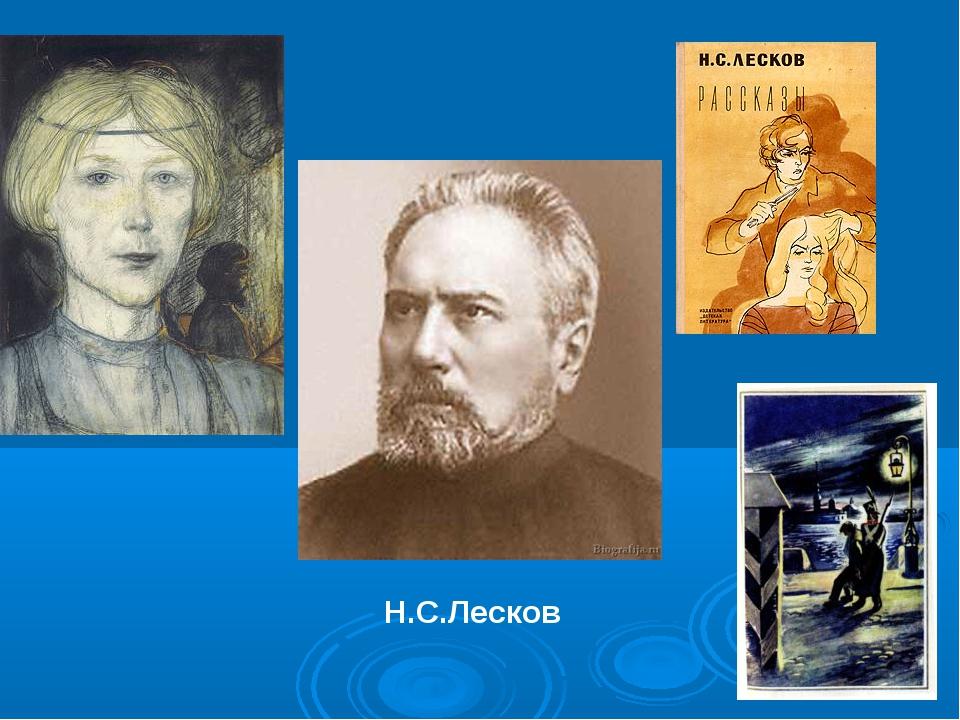 Н.С.Лесков