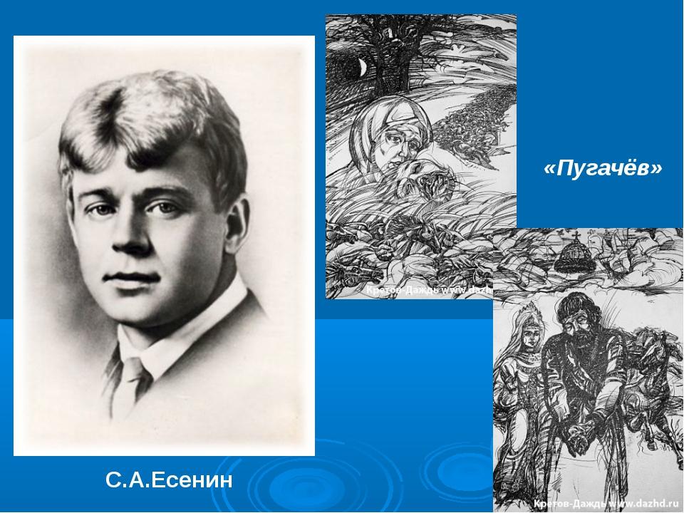 С.А.Есенин «Пугачёв»